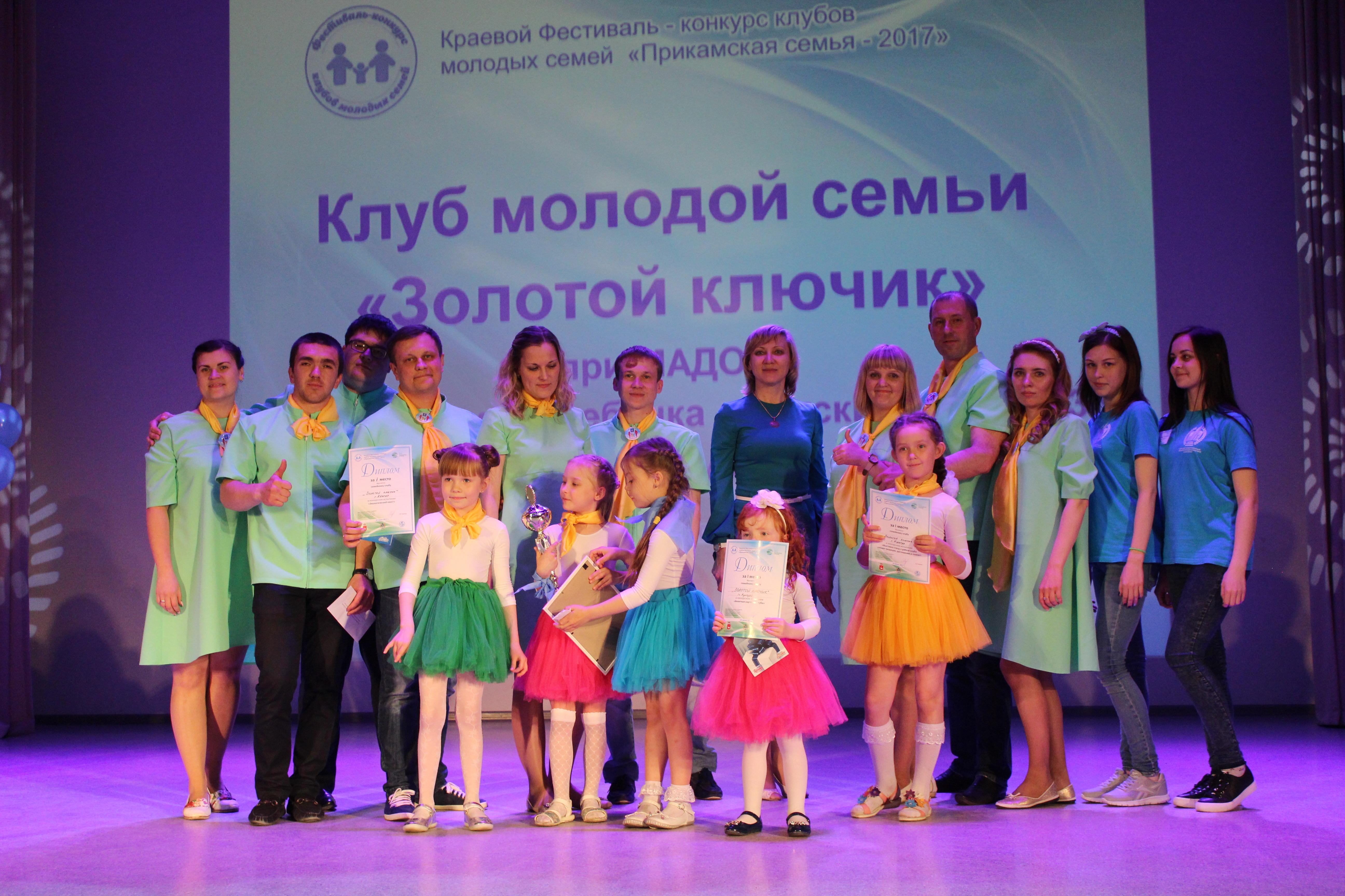 Конкурсы для молодых семей в клубах семей